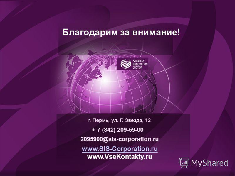 + 7 (342) 209-59-00 2095900@sis-corporation.ru www.SIS-Corporation.ru www.VseKontakty.ru Благодарим за внимание! г. Пермь, ул. Г. Звезда, 12