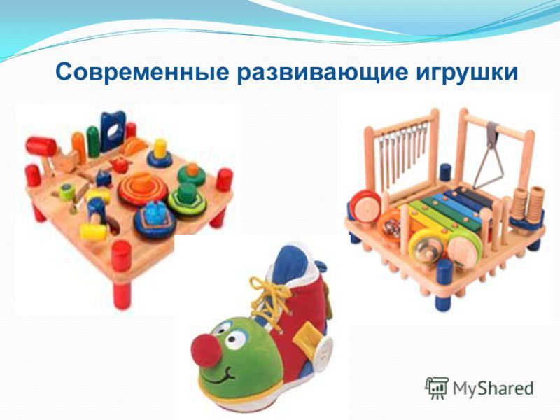 Современные развивающие игрушки