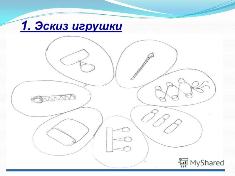 1. Эскиз игрушки