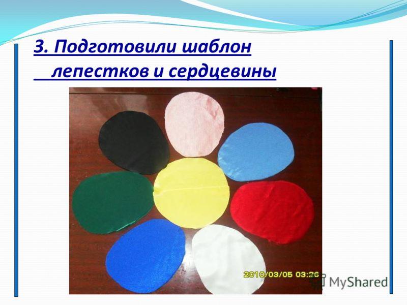 3. Подготовили шаблон лепестков и сердцевины