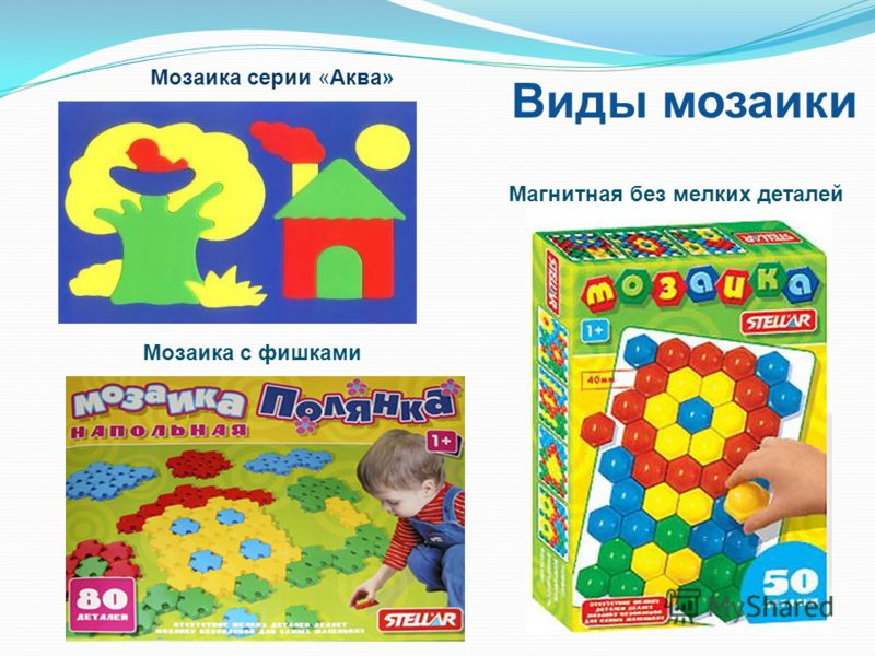 Виды мозаики Мозаика серии «Аква» Мозаика с фишками Магнитная без мелких деталей