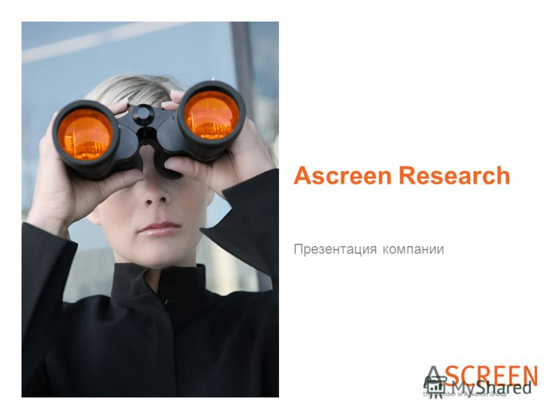 Ascreen Research Презентация компании
