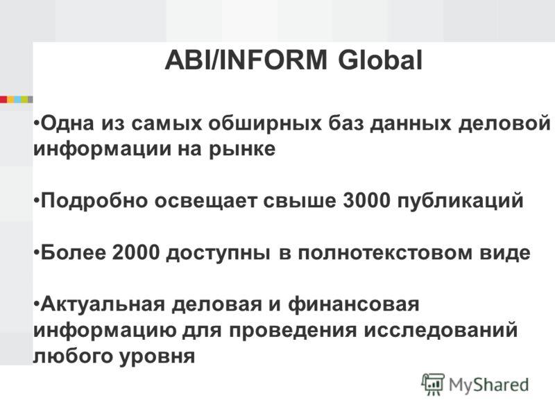 CONFIDENTIAL AND NOT FOR FURTHER DISTRIBUTION ABI/INFORM Global Одна из самых обширных баз данных деловой информации на рынке Подробно освещает свыше 3000 публикаций Более 2000 доступны в полнотекстовом виде Актуальная деловая и финансовая информацию