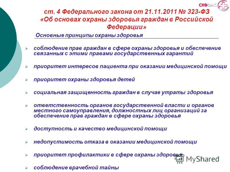 ст. 4 Федерального закона от 21.11.2011 323-ФЗ «Об основах охраны здоровья граждан в Российской Федерации» Основные принципы охраны здоровья соблюдение прав граждан в сфере охраны здоровья и обеспечение связанных с этими правами государственных гаран