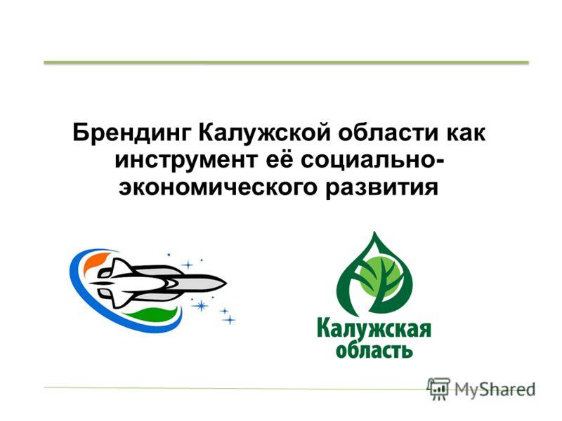 Брендинг Калужской области как инструмент её социально- экономического развития
