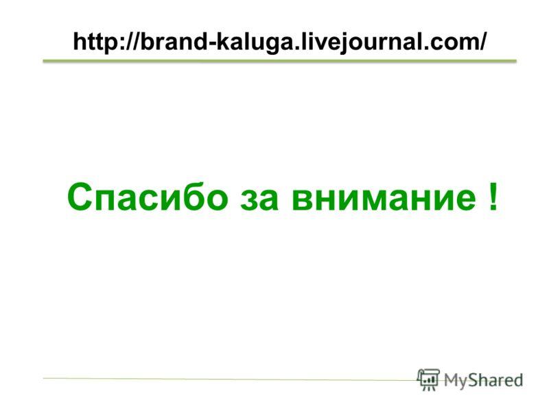 http://brand-kaluga.livejournal.com/ Спасибо за внимание !