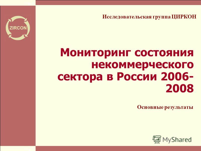ЦИРКОН, 2008 г. Стр. 1 Исследовательская группа ЦИРКОН Мониторинг состояния некоммерческого сектора в России 2006- 2008 Стр. 1 Основные результаты