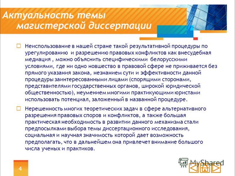 Актуальность темы магистерской диссертации Неиспользование в нашей стране такой результативной процедуры по урегулированию и разрешению правовых конфликтов как внесудебная медиация, можно объяснить специфическими белорусскими условиями, где ни одно н