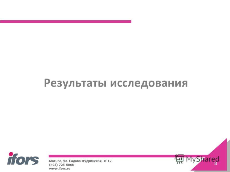 Москва, ул. Садово-Кудринская, 8-12 (495) 725 0866 www.ifors.ru 8 Результаты исследования