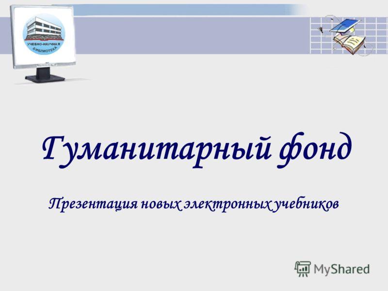Гуманитарный фонд Презентация новых электронных учебников