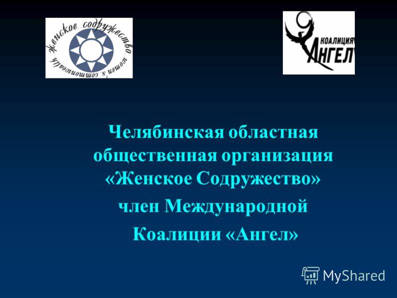 Челябинская областная общественная организация «Женское Содружество» член Международной Коалиции «Ангел»