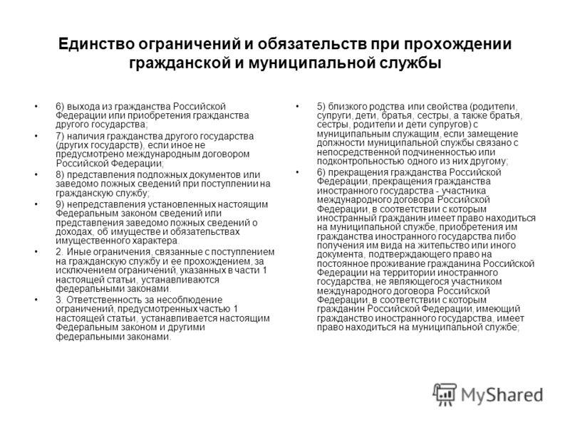 Единство ограничений и обязательств при прохождении гражданской и муниципальной службы 6) выхода из гражданства Российской Федерации или приобретения гражданства другого государства; 7) наличия гражданства другого государства (других государств), есл