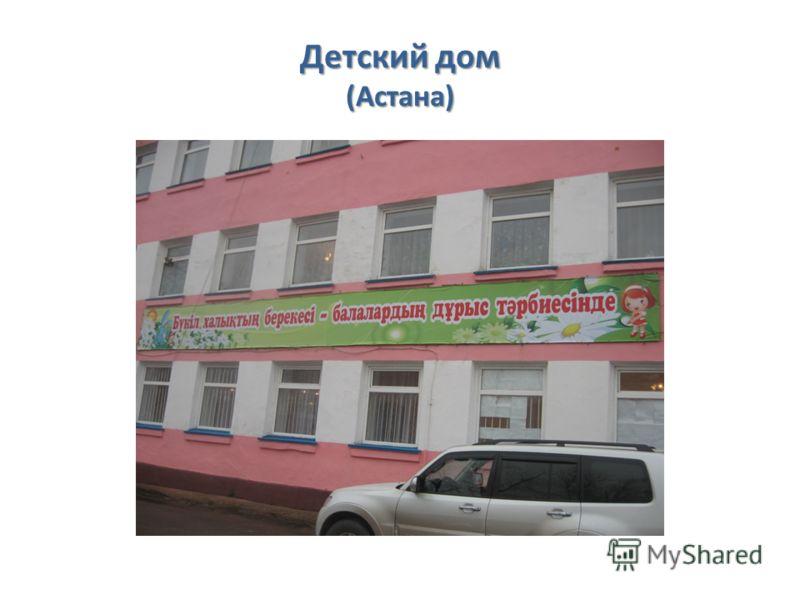 Детский дом (Астана)