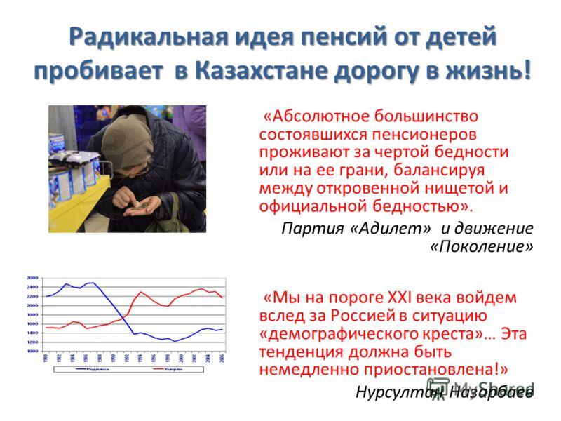 Радикальная идея пенсий от детей пробивает в Казахстане дорогу в жизнь! «Абсолютное большинство состоявшихся пенсионеров проживают за чертой бедности или на ее грани, балансируя между откровенной нищетой и официальной бедностью». Партия «Адилет» и дв