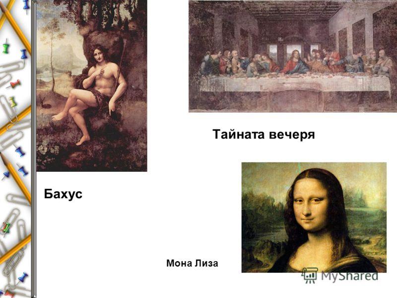 Бахус Тайната вечеря Мона Лиза