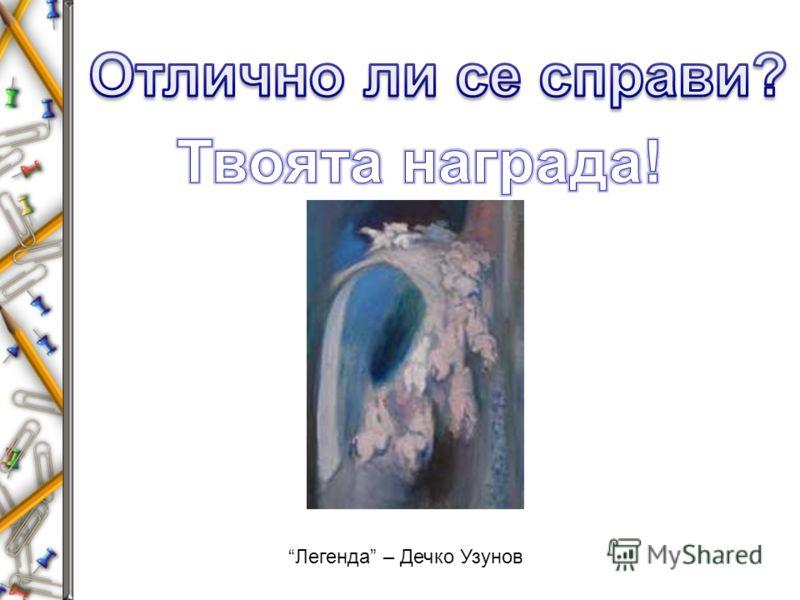 Легенда – Дечко Узунов