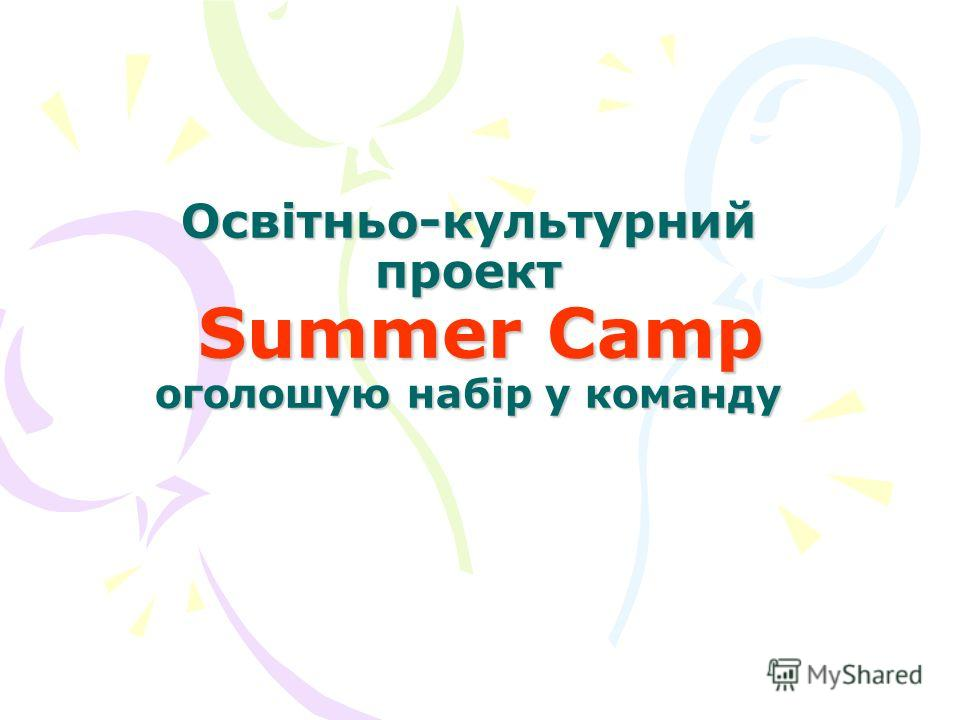 Освітньо-культурний проект Summer Camp оголошую набір у команду
