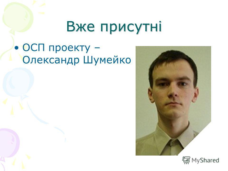 Вже присутні ОСП проекту – Олександр Шумейко