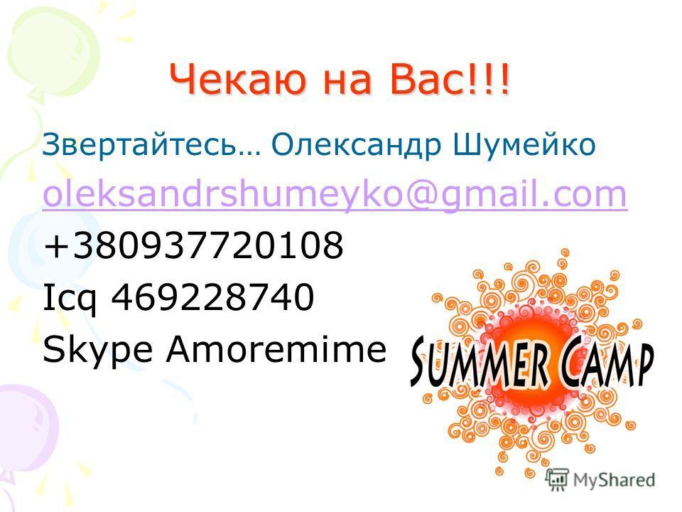 Чекаю на Вас!!! Звертайтесь… Олександр Шумейко oleksandrshumeyko@gmail.com +380937720108 Icq 469228740 Skype Amoremime