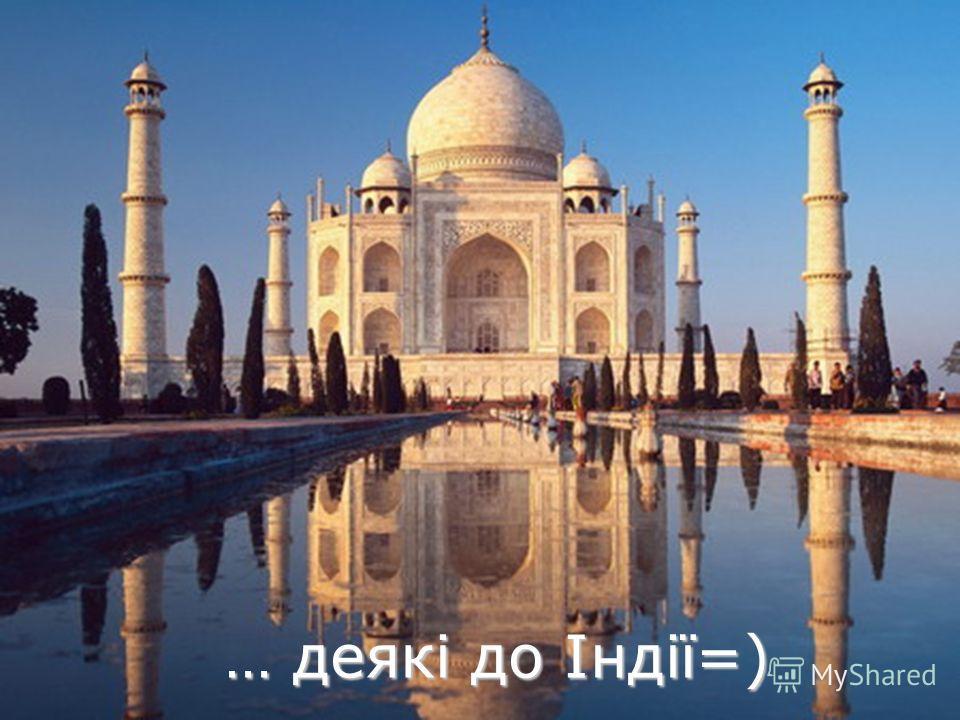 … деякі до Індії=)
