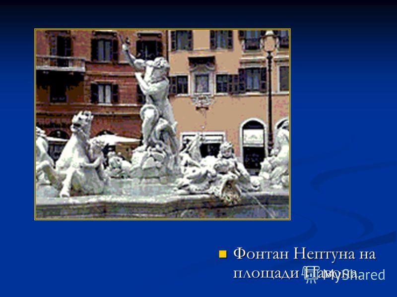 Фонтан Нептуна на площади Навона. Фонтан Нептуна на площади Навона.