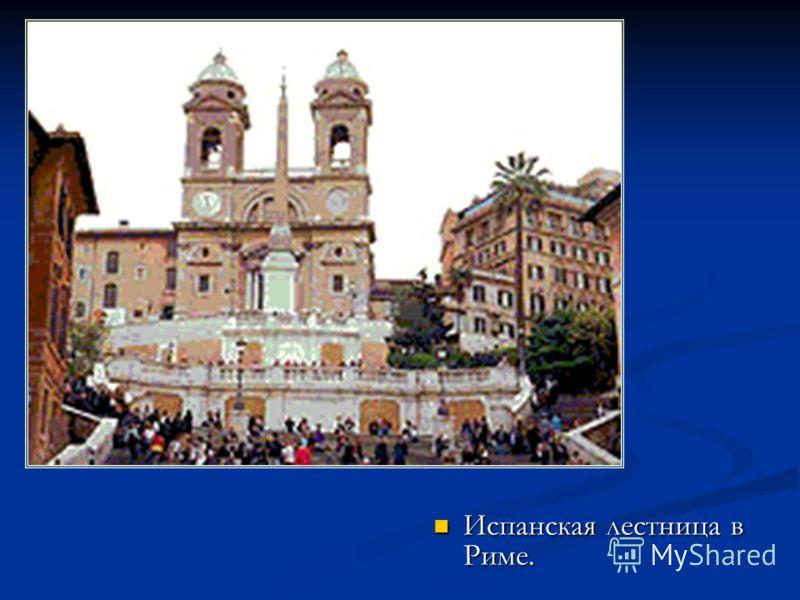 Испанская лестница в Риме. Испанская лестница в Риме.