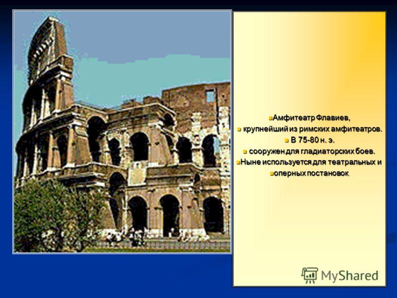 Амфитеатр Флавиев, Амфитеатр Флавиев, крупнейший из римских амфитеатров. крупнейший из римских амфитеатров. В 75-80 н. э. В 75-80 н. э. сооружен для гладиаторских боев. сооружен для гладиаторских боев. Ныне используется для театральных и Ныне использ