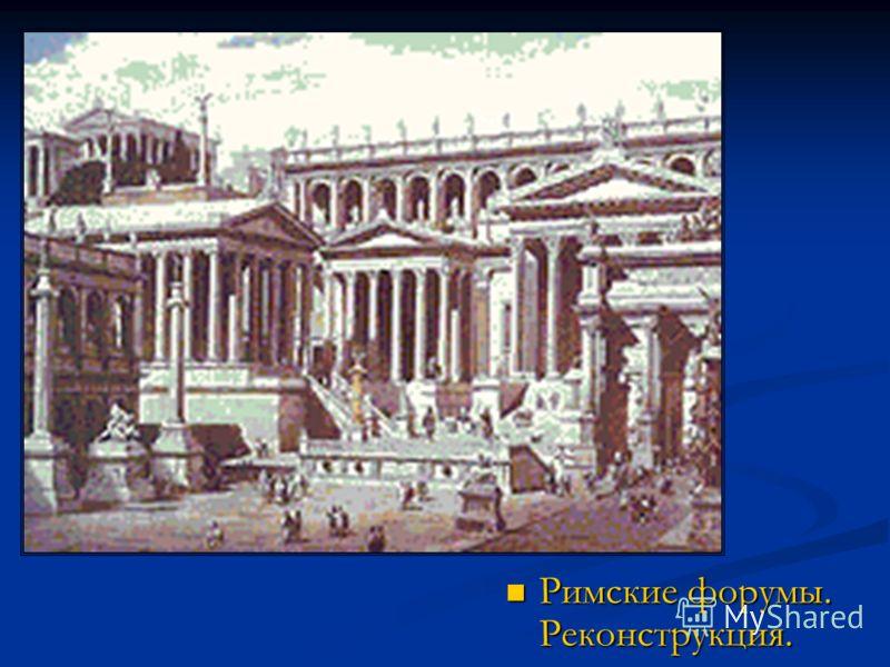 Римские форумы. Реконструкция. Римские форумы. Реконструкция.