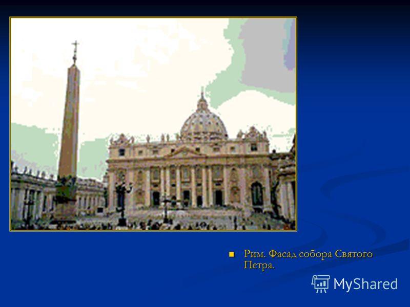 Рим. Фасад собора Святого Петра. Рим. Фасад собора Святого Петра.