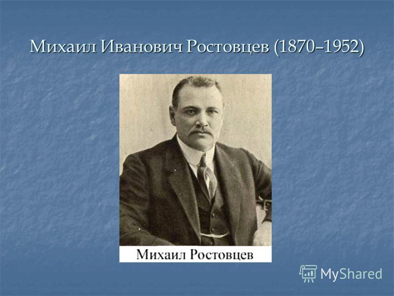 Михаил Иванович Ростовцев (1870–1952)