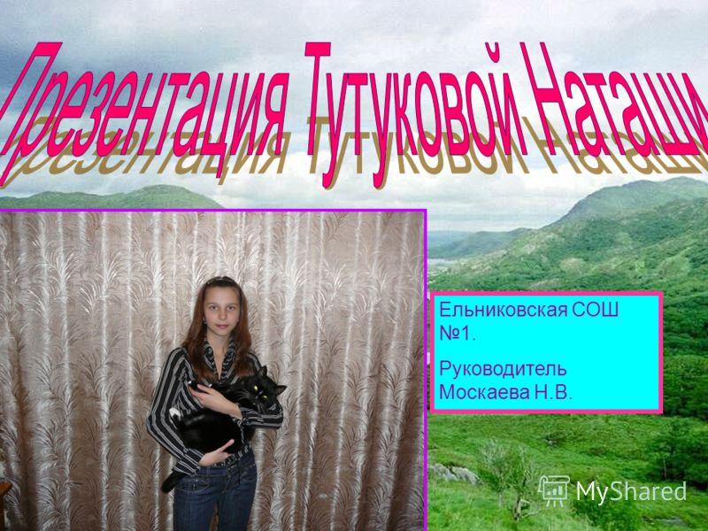 Ельниковская СОШ 1. Руководитель Москаева Н.В.