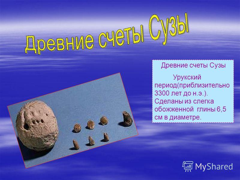 Древние счеты Сузы Урукский период(приблизительно 3300 лет до н.э.). Сделаны из слегка обожженной глины 6,5 см в диаметре.