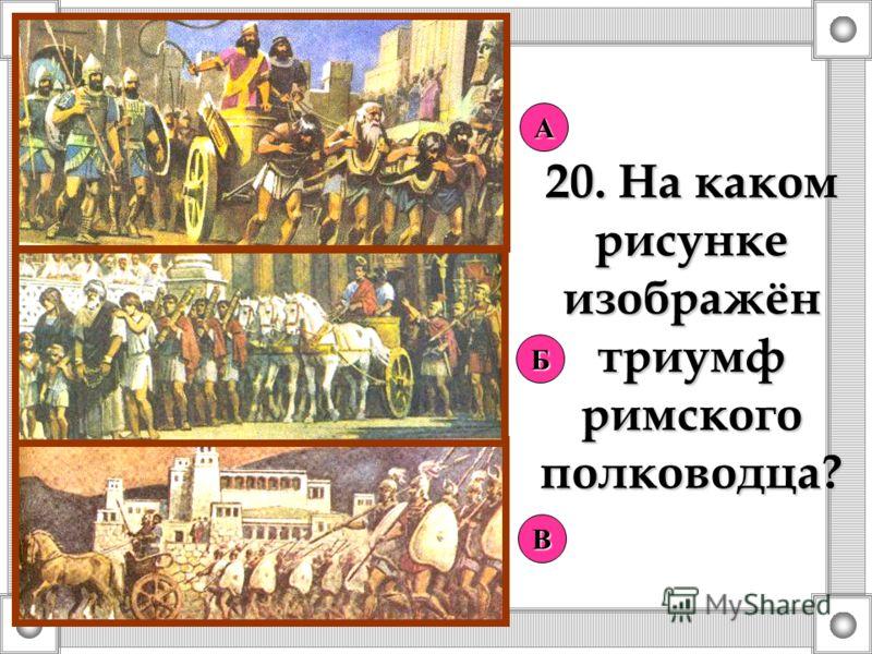 20. На каком рисунке изображён триумф римского полководца? А Б В