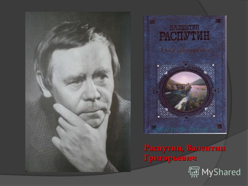 Распутин, Валентин Григорьевич