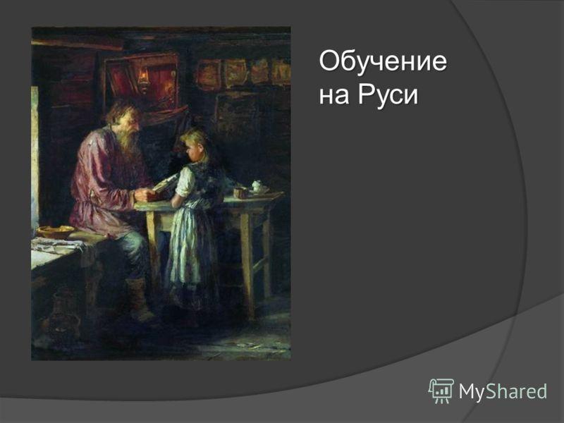 Обучение на Руси
