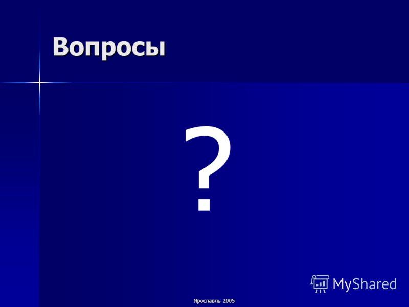 Ярославль 2005 Вопросы ?