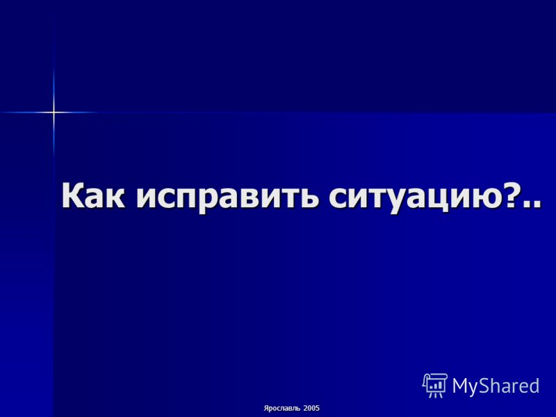 Ярославль 2005 Как исправить ситуацию?..