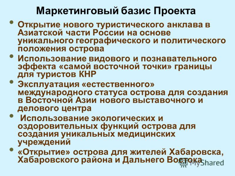 Маркетинговый базис Проекта Открытие нового туристического анклава в Азиатской части России на основе уникального географического и политического положения острова Использование видового и познавательного эффекта «самой восточной точки» границы для т