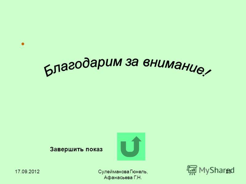 17.09.2012Сулейманова Гюнель, Афанасьева Г.Н. 25 Завершить показ