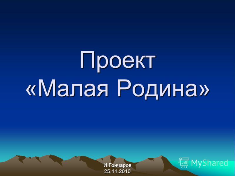 Проект «Малая Родина» И.Гончаров25.11.2010