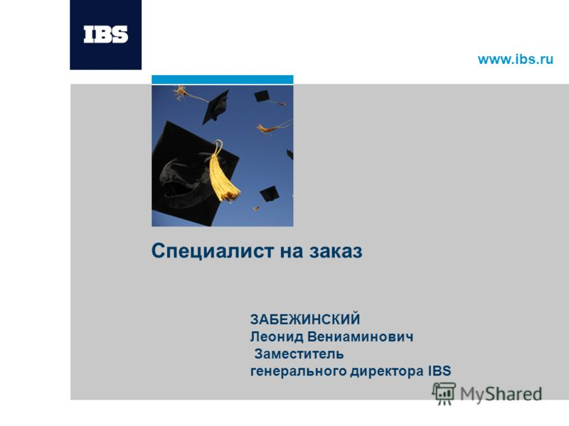 www.ibs.ru Специалист на заказ ЗАБЕЖИНСКИЙ Леонид Вениаминович Заместитель генерального директора IBS