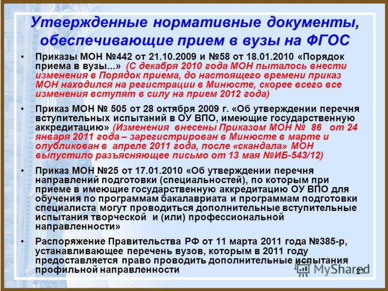 21 Утвержденные нормативные документы, обеспечивающие прием в вузы на ФГОС Приказы МОН 442 от 21.10.2009 и 58 от 18.01.2010 «Порядок приема в вузы...» (С декабря 2010 года МОН пыталось внести изменения в Порядок приема, до настоящего времени приказ М