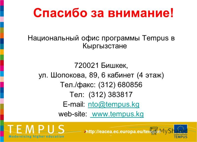 http://eacea.ec.europa.eu/tempus/index_en.php Спасибо за внимание! Национальный офис программы Tempus в Кыргызстане 720021 Бишкек, ул. Шопокова, 89, 6 кабинет (4 этаж) Тел./факс: (312) 680856 Тел: (312) 383817 E-mail: nto@tempus.kgnto@tempus.kg web-s