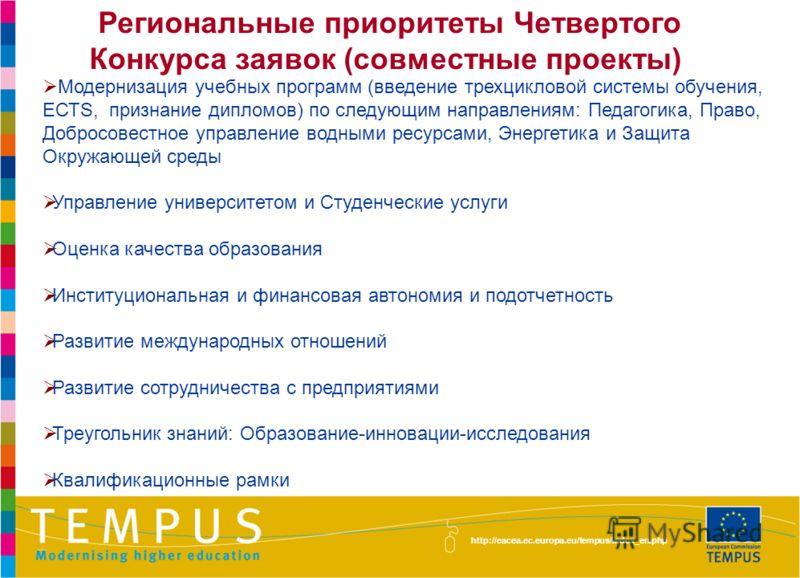 http://eacea.ec.europa.eu/tempus/index_en.php Модернизация учебных программ (введение трехцикловой системы обучения, ЕСТS, признание дипломов) по следующим направлениям: Педагогика, Право, Добросовестное управление водными ресурсами, Энергетика и Защ
