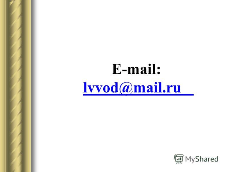E-mail: lvvod@mail.ru