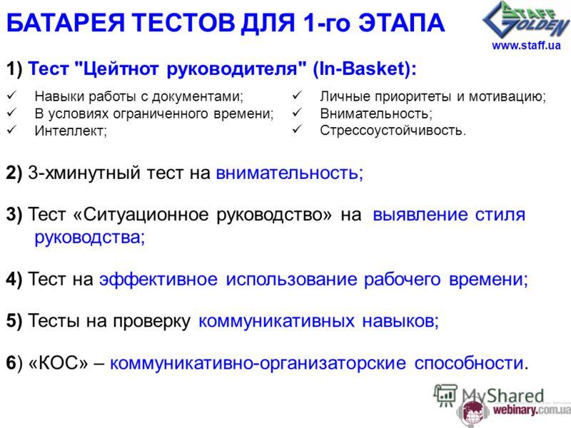 БАТАРЕЯ ТЕСТОВ ДЛЯ 1-го ЭТАПА 1) Тест