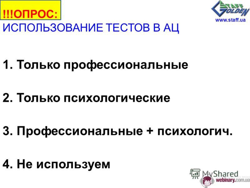 !!!ОПРОС: ИСПОЛЬЗОВАНИЕ ТЕСТОВ В АЦ 1.Только профессиональные 2.Только психологические 3.Профессиональные + психологич. 4.Не используем www.staff.ua