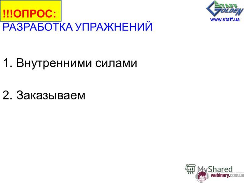 !!!ОПРОС: РАЗРАБОТКА УПРАЖНЕНИЙ 1.Внутренними силами 2.Заказываем www.staff.ua