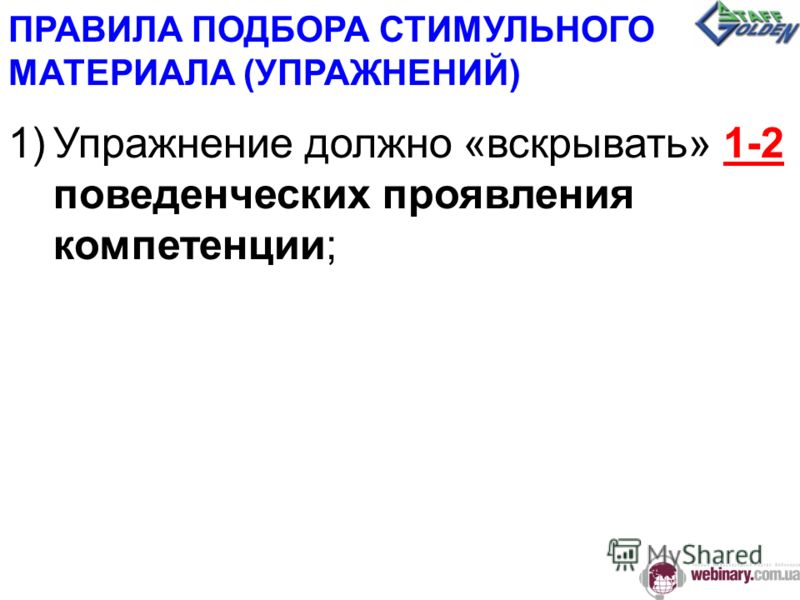 ПРАВИЛА ПОДБОРА СТИМУЛЬНОГО МАТЕРИАЛА (УПРАЖНЕНИЙ) 1)Упражнение должно «вскрывать» 1-2 поведенческих проявления компетенции;