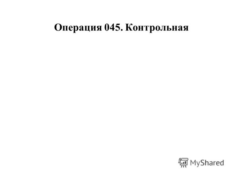 Операция 045. Контрольная